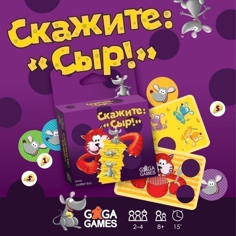Игра Скажите Сыр 987014 .